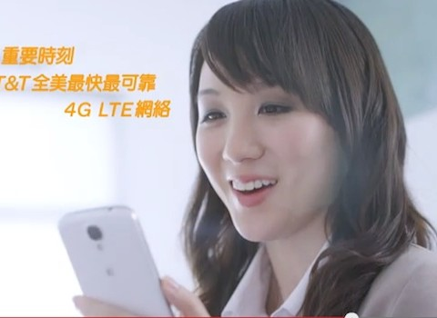 "AT&T China ""More than a Little"""